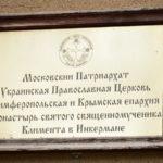 Квартиры посуточно в Севастополе www.sev-kvartirka.ru +7(978)211-78-07 ИНКЕРМАНСКИЙ СВЯТО-КЛИМЕНТОВСКИЙ МУЖСКОЙ МОНАСТЫРЬ